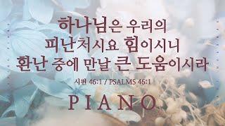 '환란 중에 만날 큰 도움이시라' 찬양모음 피아노 PIANO