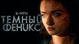 Люди Икс: Темный Феникс 2019 [Обзор] / [Трейлер 3 на русском]