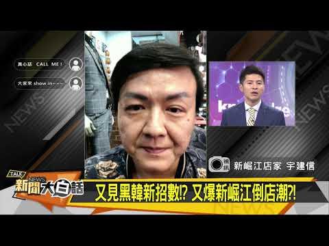 【新聞大白話】韓上任新崛江倒店潮? 20年老店說真相:花媽時代就倒很多了