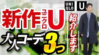 【30〜40代】ユニクロUを使った大人コーデを「3つ」紹介します!