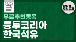 룽투코리아,한국석유 마지막 타이밍!