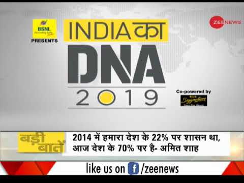 DNA: It was Indira Gandhi vs rest in the past, now it's Narendra Modi vs all, says Amit Shah