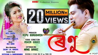 Download Renu By NeeL AkasH   Nang Barbi   Ashim Gogoi   Latumoni   Rex Boro   New Assamese Video Song 2020