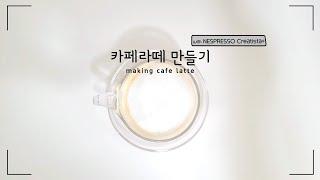 Eng) 커피머신으로 카페라떼 만들기☕️ / makin…