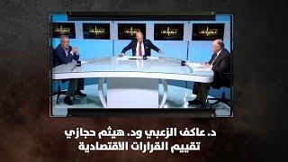 د. عاكف الزعبي ود. هيثم حجازي - تقييم القرارات الاقتصادية