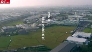 實境X調查 農田上的世界冠軍 [天下雜誌]