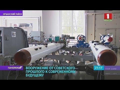 Вооружение от советского прошлого к современному будущему белорусской армии. Панорама
