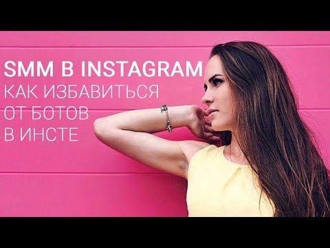 Как избавиться от ботов в инсте. SMM в Instagram