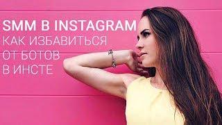 Бесплатный бот для бесплатной раскрутки Instagram