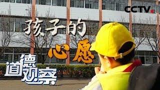 《道德观察(日播版)》 20190522 孩子的心愿| CCTV社会与法