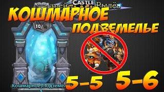 Castle Clash/Битва Замков, Кошмарное подземелье 5-5, 5-6, Бездонатными героями, Insane Dungeon 5
