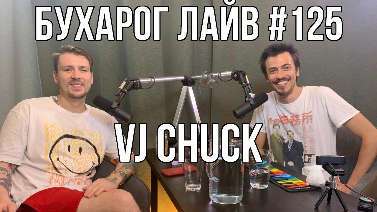 Бухарог Лайв #125: VJ Chuck