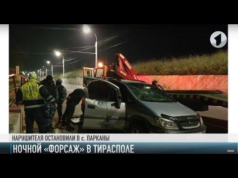 Стрельба и погоня: «форсаж» в Тирасполе