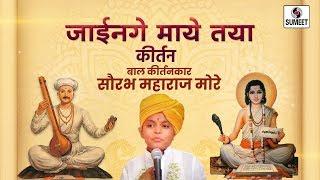 Jainga Mayet Ya  | Bal Kirtan | Saurabh More Maharaj | जाएन ग मायेत या । किर्तन