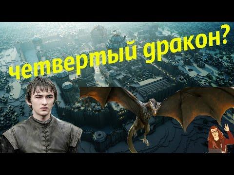 Игра престолов / Game of Thrones - 4 Сезон / 4 Season [русский трейлер]