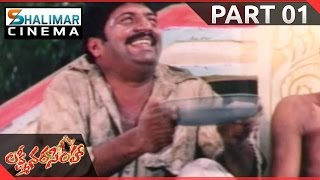 Lakshmi Narasimha Movie Part 01/13 || Bala Krishna, Aasin || Shalimarcinema