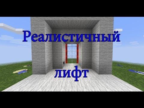 Механизмы Minecraft - Реалистичный лифт 1.7+