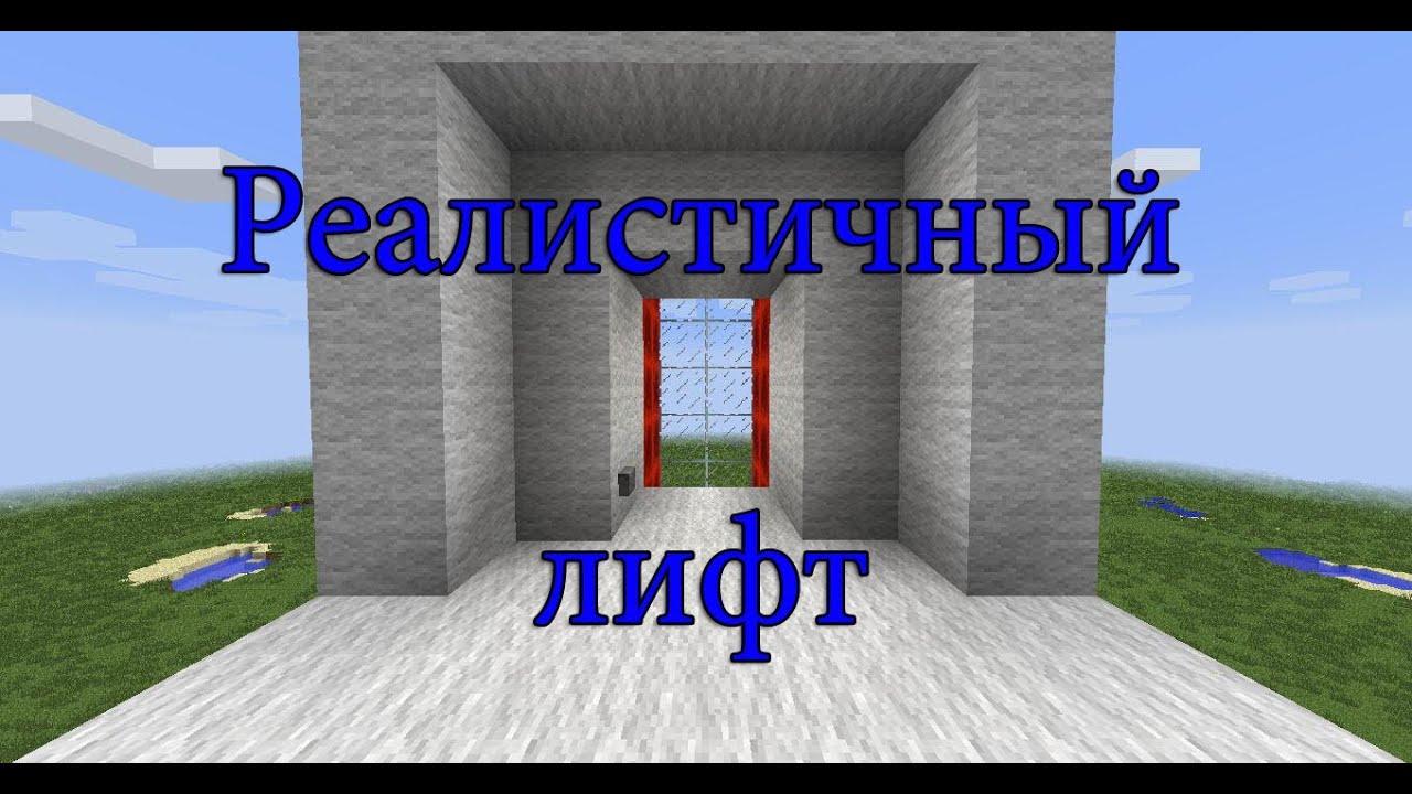 Майнкрафт как сделать лифт фото фото 219