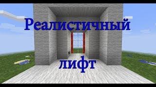 Механизмы Minecraft - Реалистичный лифт 1.7+(Понравился механизм - оставь комментарий, поставь лайк. Сделай автору приятно=), 2014-04-02T12:02:05.000Z)