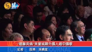 """""""唱响英伦""""来 曼城听外国人唱中国歌曲"""