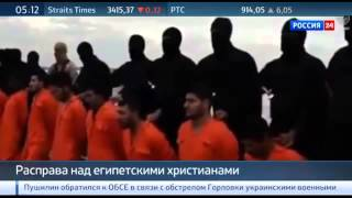 Боевики ИГ казни 21 копта