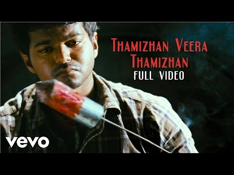 Thamizhan Veera Thamizhan Song Lyrics From Sura