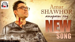 AMAR SHAWHOR |  EBAR MORLE GACHH HAWBO | ANUPAM ROY | WINDOWS MUSIC