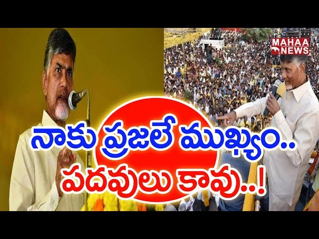 Chandra Babu Sensational Comments On CM Jagan Mohan Reddy | MAHAA NEWS