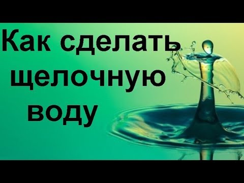 Как сделать щелочную воду в домашних условиях…