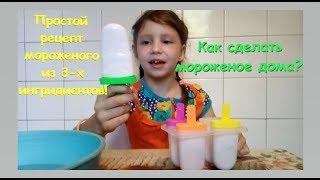 как сделать мороженое дома/простой рецепт мороженого из 3-х ингридиентов #YuliyaChannel