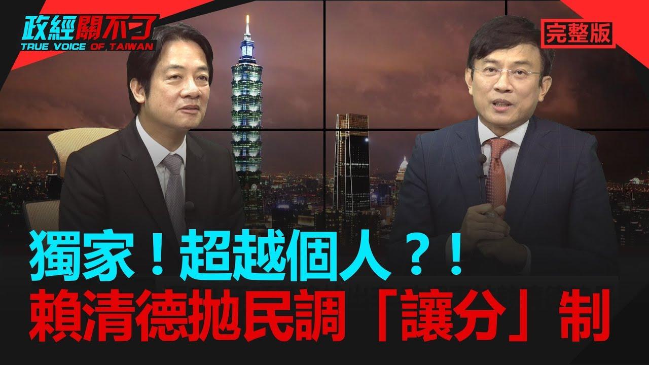 政經關不了(完整版)|2019.05.23