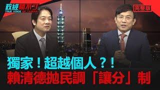 政經關不了(完整版) 2019.05.23