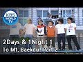 2 Days and 1 Night Season 1 | 1박 2일 시즌 1 ...