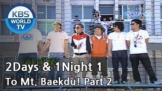 2 Days and 1 Night Season 1 | 1박 2일 시즌 1 - To Mt. Baekdu!, part 2