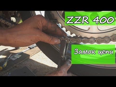ZZR 400 Замок цепи
