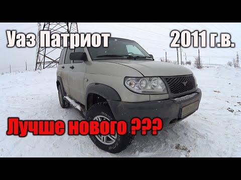 Уаз Патриот 2011 г.в. лучше нового !!! Обзор. Отзыв. Тест драйв. Сравнение с новым Уаз Патриот 2020