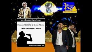 Demo Karaoke - Moshe PERETZ & Omer ADAM - Hi Rak Rotza Lirkod