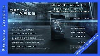 After Effects CC Optical Flares Установка и активация