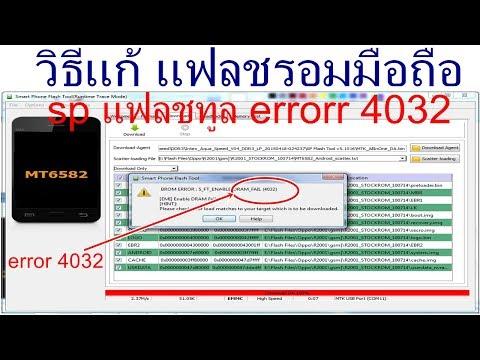 sp flash tool error 4032 OPPO R2001 test 1000%