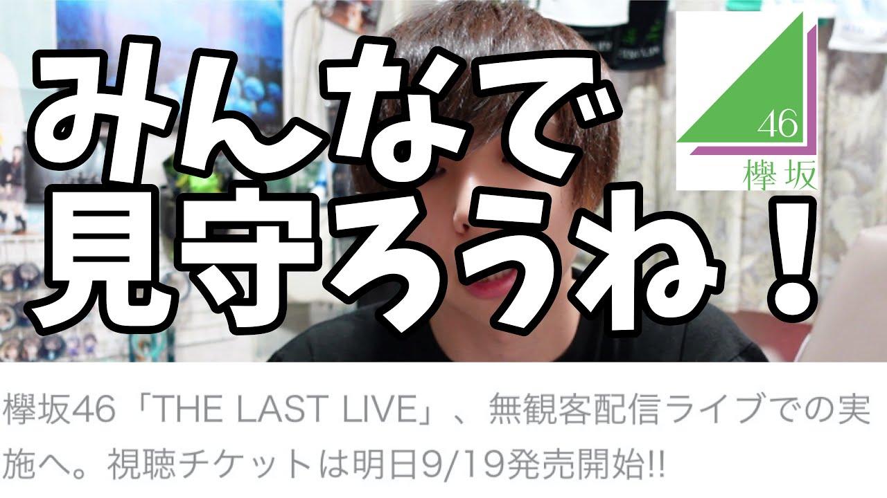 坂 チケット ライブ 欅 ラスト 【欅坂46】ライブチケットを取り方のコツ紹介