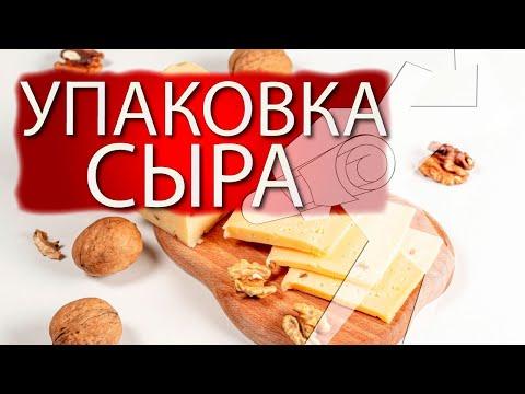 видео: Упаковка сыра в пакет флоу-пак на Bronkomatic-320XSE