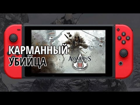 Assassin's Creed III Remastered для Нинтендо Свитч