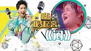 《嗨!唱起来》单曲:大张伟 陈倩媛《闷》【东方卫视官方高清】