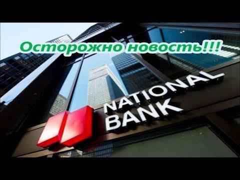 Главная новость  Банка Канады!!! Процентная ставка!!! Обучение торговля по новостям Binomo