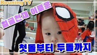 로우닝tv/첫돌부터두돌/육아브이로그/첫돌/두돌/
