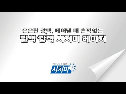 흰색 광택 시치미 레이저 제품 소개