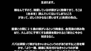 俳優の中村梅雀(59)が27日、都内で行われた舞台「三匹のおっさん...