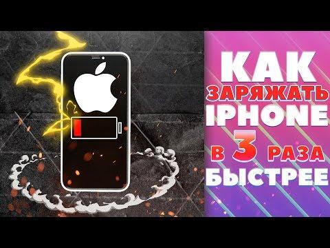 Как заряжать IPhone В 3 РАЗА БЫСТРЕЕ