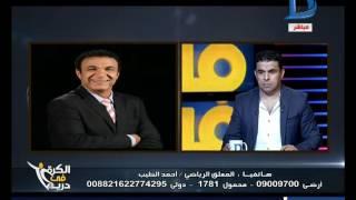 بالفيديو.. أحمد الطيب لـ«شوبير»: أنا «زملكاوي».. وملعون أبو الفلوس اللي تخليك كدة