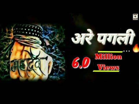 🔥जय महाकाल🔥 धाकड़ वीडियो Bhole Dialogue Status | Mahakal Shayar Ki Shayri | Mahadev Quotes Hindi